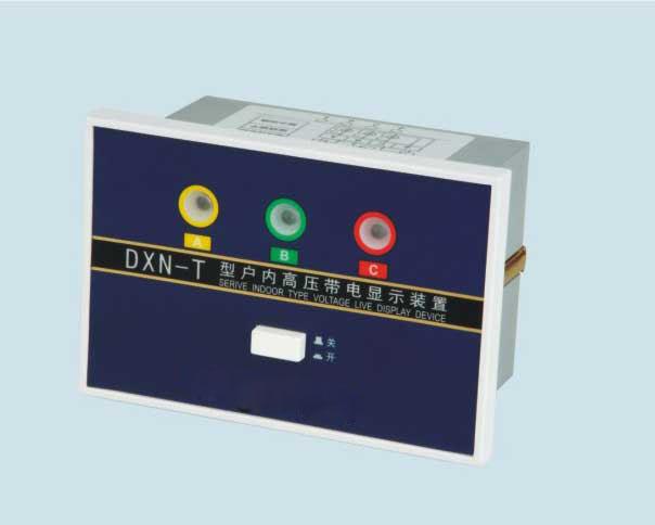 DXN-T(Q)户内高压带电显示器(Ⅰ型)GSN