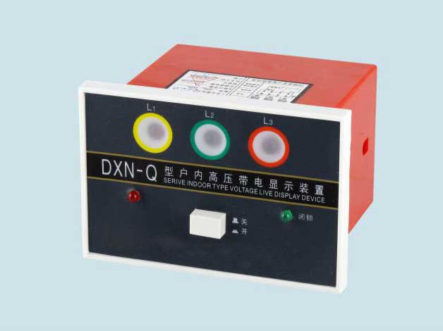DXN-T(Q)户内高压带电显示器(T、Q型)